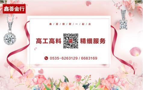 鑫荟金行感恩内购会24小时不闭店 黄金珠宝限时